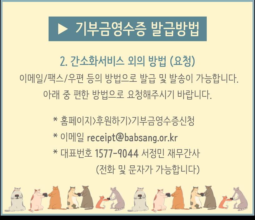 기부금영수증 안내3.png